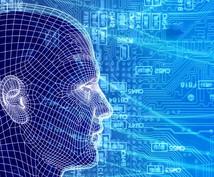 人工知能(AI)・機械学習のプログラミングや学習法などのご相談に乗ります!