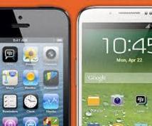 あなたのスマフォサイト(android,iphone)のお悩み解決をお手伝い!