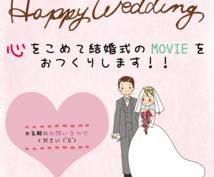 感動するウェディングムービー・結婚式の思い出ビデオつくります!!