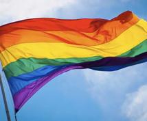 lgbt、セクマイ当事者がお話お聞きます 自分の性別や恋愛対象が分からなくなってしまった方へ