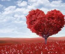 あなたと思いを寄せるあの人の、恋愛を強めます あなたの恋愛体質を強くし、これからの人生をバラ色に変えます