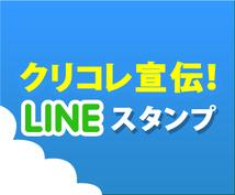 LINEスタンプなど2週間宣伝+2個代理購入します 2006年開設。総合クリエイターサイトが応援!!