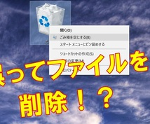 パソコンの困ったを解決します ◇PCトラブルや疑問点をリモート解決!◇