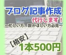 記事数が欲しい方必見!ブログ記事作成代行します 【最低1000文字以上確定!1,000円の格安で承ります!】