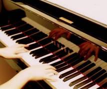 あなたの作ったメロディーをピアノアレンジします♪