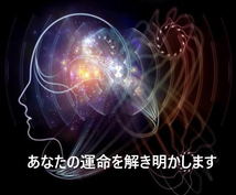人生の暗号から…あなたの「隠された才能」導きます 前世の記憶・未来の運命を読み解く「人間洞察カウンセリング」