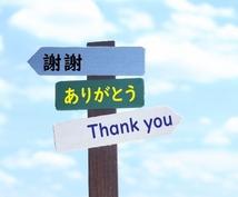 英語文章の校正をネィティブ&日本人のWで行います カジュアルな英語文章のみ受け付け、迅速・丁寧に行います。