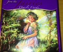 フェアリーオラクルカード☆あなたの悩みに妖精からのメッセージをお伝えします
