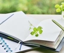 もも先生❤️元気に交換日記します 毎日頑張っているあなたに癒しエネルギーで交換日記します♪