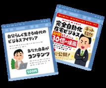 ネットビジネス系の情報商材売ります 再販や無料配布も可能!すぐにネットビジネスをやりたい人へ!