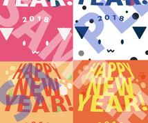 年賀状をデザイン、印刷までやります 面倒な年賀状手配、私にやらせて下さい!