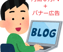 月間PV6万のブログにバナー広告を載せます 読者の8割が男性のブログに宣伝をしてみませんか?
