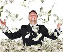 10/2までの期間限定の爆益情報教えます 今の生活を変えたい人!大金を稼いでみたい人必見!