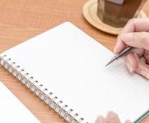 あなたの文章をブラッシュアップします 作文やレポートの提出、文章力アップにも - 相談無料