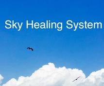空をメディアに 遠隔ヒーリング します ◇Sky Healing System◇