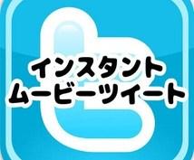 ツイッター@簡単にできる動画ツイート作成法教えます フォロワーの反応がにぶい、動画で核爆発的に反応を上げられます