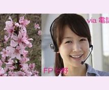 お電話にて「FP分野」の御相談をお受けいたします ★家計改善/生活の質UPさせて、素敵な人生の構築をお手伝い★