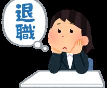 【退職相談・退職支援】あなたの退職をサポートします【退職祝い】