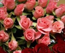 躍進のチャンスや幸運を掴むお手伝いをさせて頂きます 愛と薔薇が独自に編み出した鑑定を用いた願望成就鑑定です。