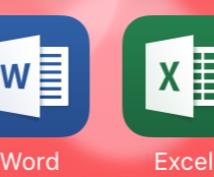 事務作業でお困りの相談にのります Excel Word等、事務作業が苦手な方をサポート