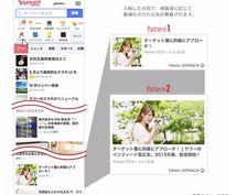 Yahooインフィード広告の運用代行をいたします Yahoo正規代理店にお任せください