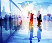海外進出前コンサルティングいたします 個人事業主・スタートアップの海外進出お手伝いします