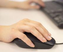 パソコン初期設定や無線LAN設定をします パソコンの設定ができない方などをサポート致します