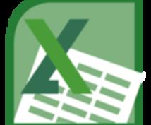 『これってどうしたらいいの!』 Excelのファイル作成から修正などご相談に乗ります。