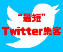 最短で集客に特化したツイッターアカの作り方教えます フォロワーが増えない方へ‼集客/SNS/Twiter