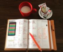 手帳で楽しく目標達成する方法、お伝えします 手帳を使って今の自分を変えたい・今の生活をより良くしたい方へ