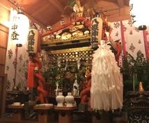 神社の神主が御祈願致します お悩みのある方へお祓い、良縁、金運、心願成就等ご相談ください
