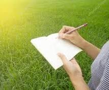最短15分〜30.伝えたい想い作詞します 作詞が出来ないそんな素敵なあなたへ。お仕事させて下さい!