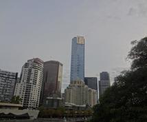 オーストラリア旅行を考えてる方の相談のります 旅行にいきたいけど、どの都市が良いか分からないあなたへ