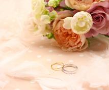 個別恋愛相談をいたします 結婚に焦っているあなたへ…大好きな彼にプロポーズさせる方法