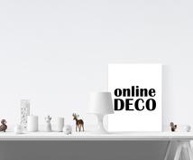ネットで購入可能な【家具・インテリア】を探します インテリアコーディネーターによるコンサルティングサービス