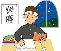 現役慶應大生が受験の悩みなんでも聴きます 中学受験、高校受験、大学受験でお悩みの方!力になります!