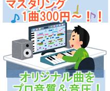 300円〜!!現役プロがマスタリングします YouTubeやニコニコへの動画投稿などに!