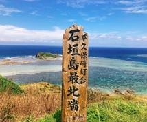 旅行の計画お手伝いします 47都道府県制覇!日本国内どこでもお任せ下さい