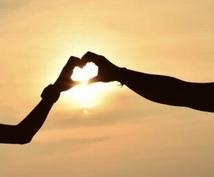 恋のお悩み全て解決します あなたの恋を分析します 霊視占い、エネルギーワーク、願い成就