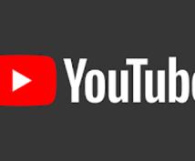 youtubeで視聴回数を増やす方法を教えます あなたもついにyoutuberデビュー♬