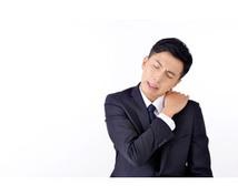 忙しく働く人必見!疲れ知らずの体つくりあげます その日の疲れはその日に解消させたいあなたへ!