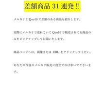 Qoo10×メルカリの差額商品31連発紹介ます Qoo10×メルカリの差額商品31連発紹介
