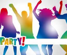 二次会やパーティーの構成やゲームを考え台本書きます 二次会で何をするかパーティーで幹事を任され悩んでいる人に!