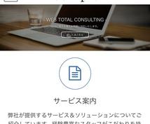 ホームページの悩みに答えます、アドバイスします 初心者歓迎!基礎から活用術まで、集客・アクセスアップに♪