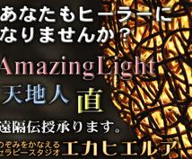 【遠隔ヒーリング】Amazing Light 30分カスタムコース【あなたの症状に合わせます】