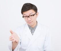 僕と相談できます 医師に相談したい人におすすめ!