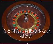 8千円のみでOK!心労の少ないルーレット教えます オンラインカジノを初期費用は少なく増やしたい方向け