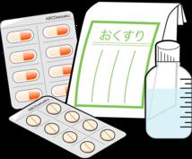 指定第2類〜第3類までのお薬の相談を受けます 登録販売者試験の質問や購入検討中のお薬についての相談
