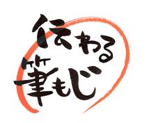 【ゆる筆文字】あなたの言葉を筆文字で書きます。LINE・Twitter・お店のロゴなどお好きに!