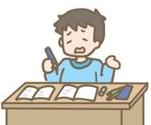 受験の悩み相談に乗り、これからの対策を考えます 精神面、勉強面、勉強方法などどんなことでも相談OK!